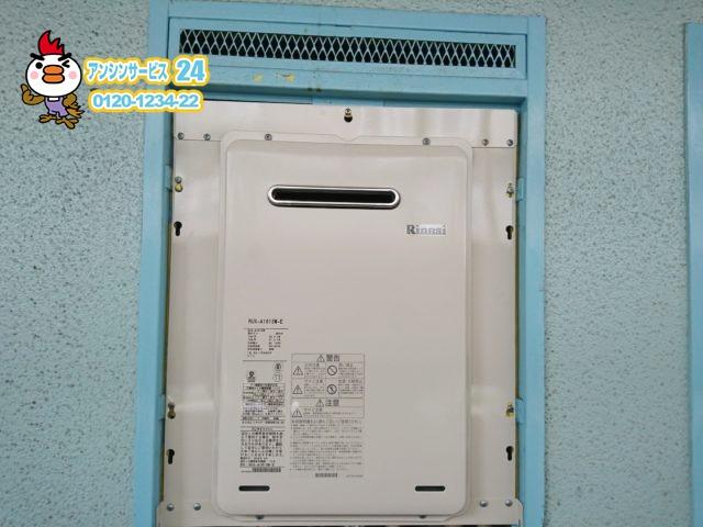 愛知県名古屋市中川区 ガス給湯器取替工事 リンナイRUX-A1615W-E