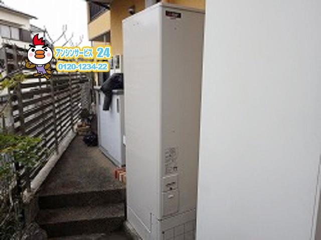茅ケ崎市 電気温水器交換工事 三菱電機SRT-J46CDH5
