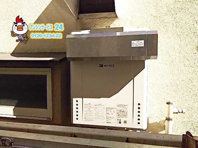 東京都三鷹市 住宅設備工事店 ノーリツ ガス給湯器工事会社【アンシンサービス24有限会社】