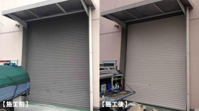 倉庫シャッター交換、取替工事 愛知県名古屋市